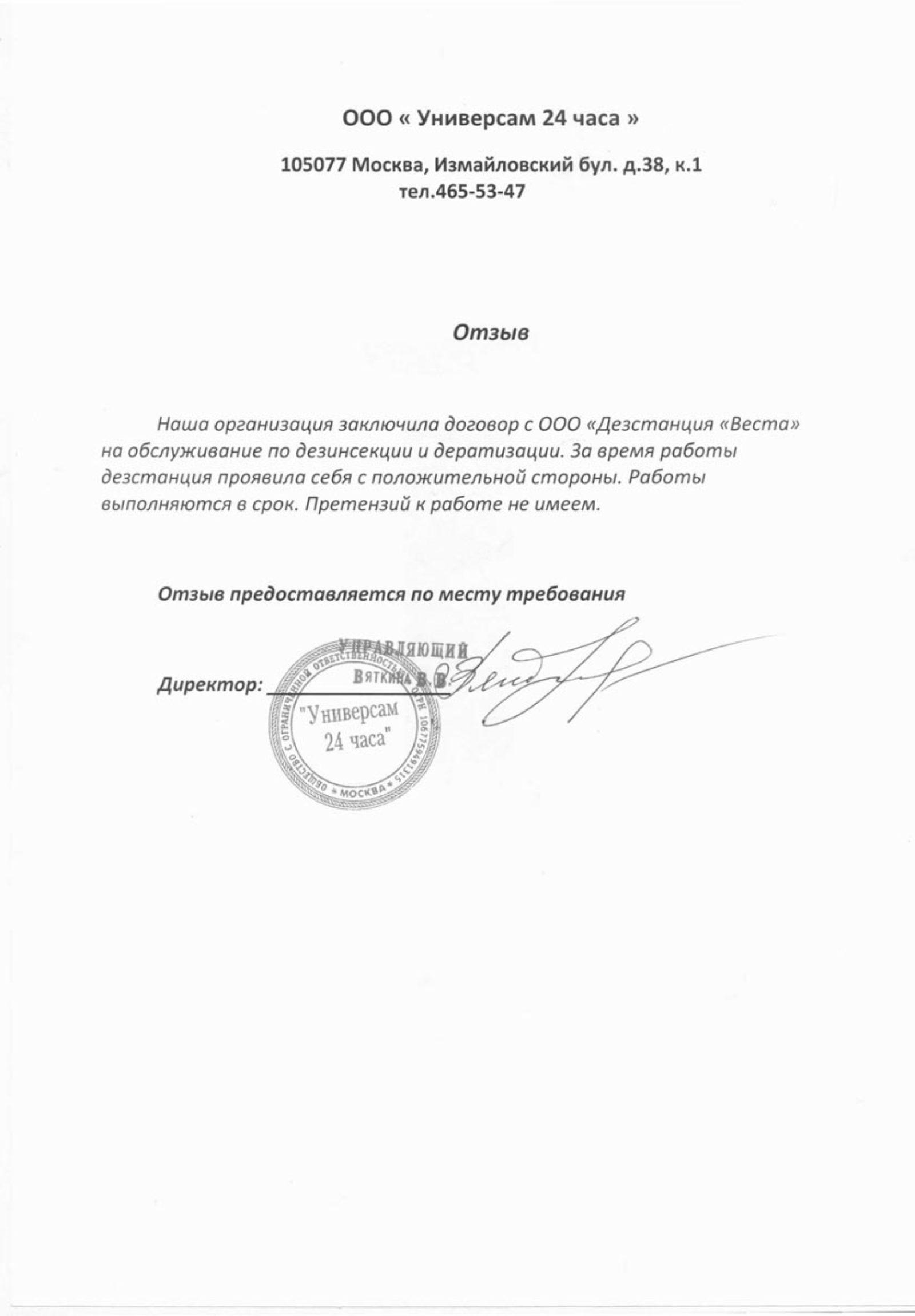 универсам-24