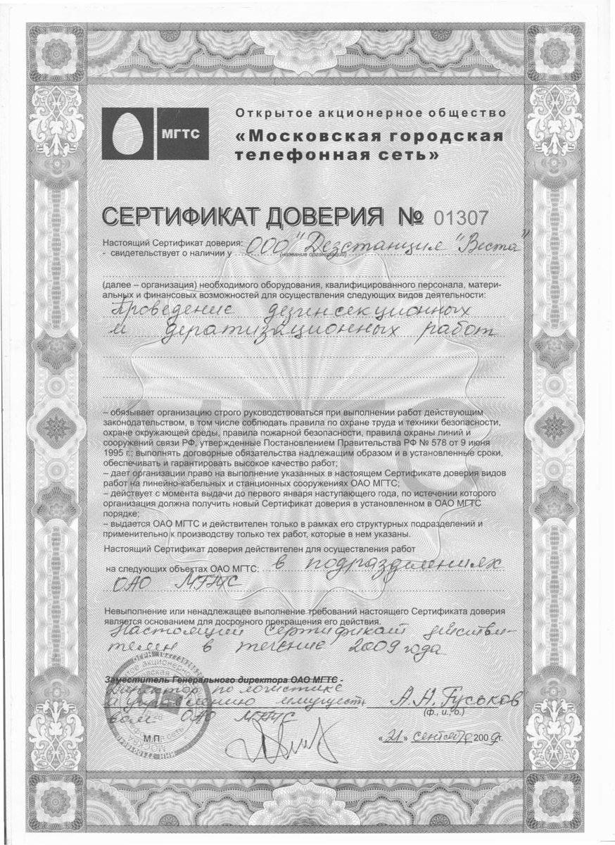 сертификат доверия